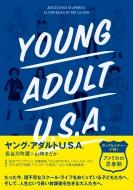 ヤング・アダルトU.S.A.(ポップカルチャーが描く「アメリカの思春期」)
