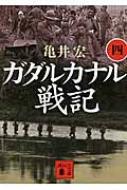 ガダルカナル戦記 4 講談社文庫