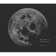 懐かしい月は新しい月 〜Coupling&Remix works〜(+DVD)【初回限定盤】