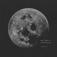 懐かしい月は新しい月 〜Coupling & Remix works〜