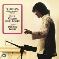 バルトーク:管弦楽のための協奏曲、コダーイ:ガランタ舞曲 小澤征爾&シカゴ交響楽団
