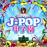 Brass Best J-pop 甲子園
