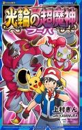 ポケモンザムービーx・y光輪の超魔神フーパ てんとう虫コミックス