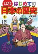 小学館版学習まんが はじめての日本の歴史 8 天下の統一
