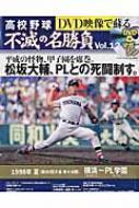 Dvd映像で蘇る 高校野球不滅の名勝負 Vol.12 分冊百科シリーズ