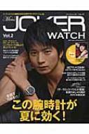 Men's Joker Watch Vol.2 ベストスーパーグッズシリーズ
