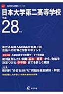 日本大学第二高等学校 28年度用 高校別入試問題シリーズ