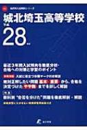 城北埼玉高等学校 28年度用 高校別入試問題シリーズ