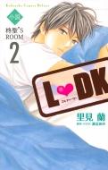 小説 L Dk 柊聖's Room 2 Kcデラックス