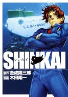 Shinkai 1 ヤングジャンプコミックス