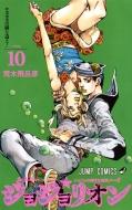 ジョジョリオン 10 ジャンプコミックス