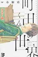 町田くんの世界 1 マーガレットコミックス
