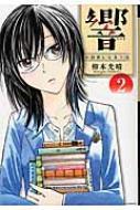 響〜小説家になる方法〜2 ビッグコミックスペリオール
