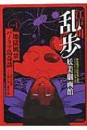 江戸川乱歩妖美劇画館 1 「パノラマ島奇談」「地獄風景」 Sgコミックス