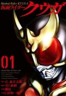 仮面ライダークウガ 1 ヒーローズコミックス