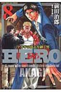 Hero 8 近代麻雀コミックス