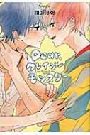 Dear.クレイジ-モンスタ-Poe Backs / Babyコミックス