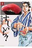 すしいち! 3 Spコミックス