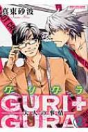 Guri+gura 2 大人の事情 ビーボーイコミックスデラックス