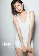 大野いと 写真集 「dear」