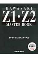 カワサキZ1・Z2マスターブック