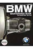 BMWメンテナンスブック OHVボクサーツイン編完全整備分解手帖