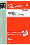 帝塚山中学校 2016年度受験用 中学校別入試対策シリーズ