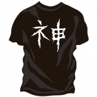 神聖かまってちゃん×HMV「神 Tシャツ」(M)