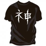 神聖かまってちゃん×HMV「神 Tシャツ」(L)