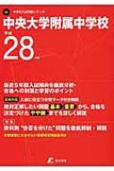 中央大学附属中学校 28年度用 中学別入試問題シリーズ