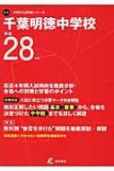 千葉明徳中学校 28年度用 中学別入試問題シリーズ