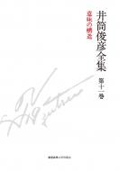 井筒俊彦全集 第11巻 意味の構造 1992年