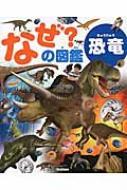 恐竜 なぜ?の図鑑