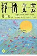 抒情文芸 第155号 季刊総合文芸誌
