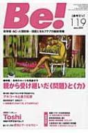 季刊ビィ 依存症・ac・人間関係…回復とセルフケアの最新情報 119号(June 2015)