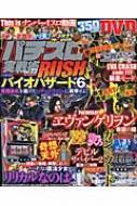 パチスロ実戦術rush Vol.22 Gw Mook