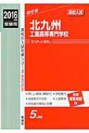 北九州工業高等専門学校 2016年度受験用 高校別入試対策シリーズ
