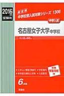 名古屋女子大学中学校 2016年度受験用 中学校別入試対策シリーズ