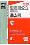 愛媛県公立高等学校過去問 2016年度受験用 公立高校入試対策シリーズ