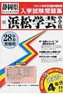 浜松学芸中学校 28年春受験用 静岡県国立・公立・私立中学校入学試験問題集