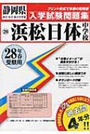 浜松日体中学校 28年春受験用 静岡県国立・公立・私立中学校入学試験問題集