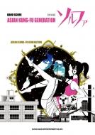 バンド・スコア ASIAN KUNG−FU GENERATION 「ソルファ」 新装版