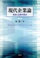 現代企業論 経営と法律の視点