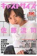 キャストサイズ Vol.13 三才ムック
