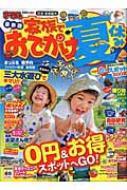 まっぷる関東・首都圏発 家族でおでかけ 夏休み号 マップルマガジン