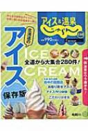 アイス & 温泉じゃらん北海道 Recruit Special Edition