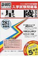 星陵中学校 28年春受験用 静岡県国立・公立・私立中学校入学試験問題集