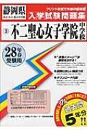 不二聖心女子学院中学校 28年春受験用 静岡県国立・公立・私立中学校入学試験問題集