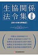 生協関係法令集 2015年5月改訂
