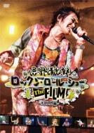 忌野清志郎 ロックン・ロール・ショー The FILM #1 〜入門編〜(+CD)